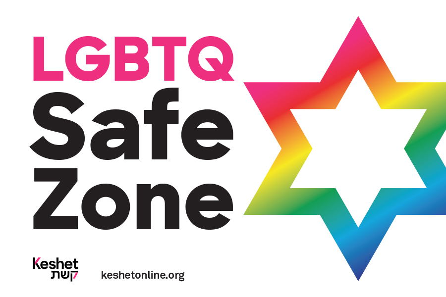 LGBTQ Safe Zone (with rainbow Star of David)