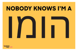 "Image shows text in English and Hebrew, on a yellow background. It reads ""Nobody knows I'm a homo."" The word ""homo"" is in Hebrew."